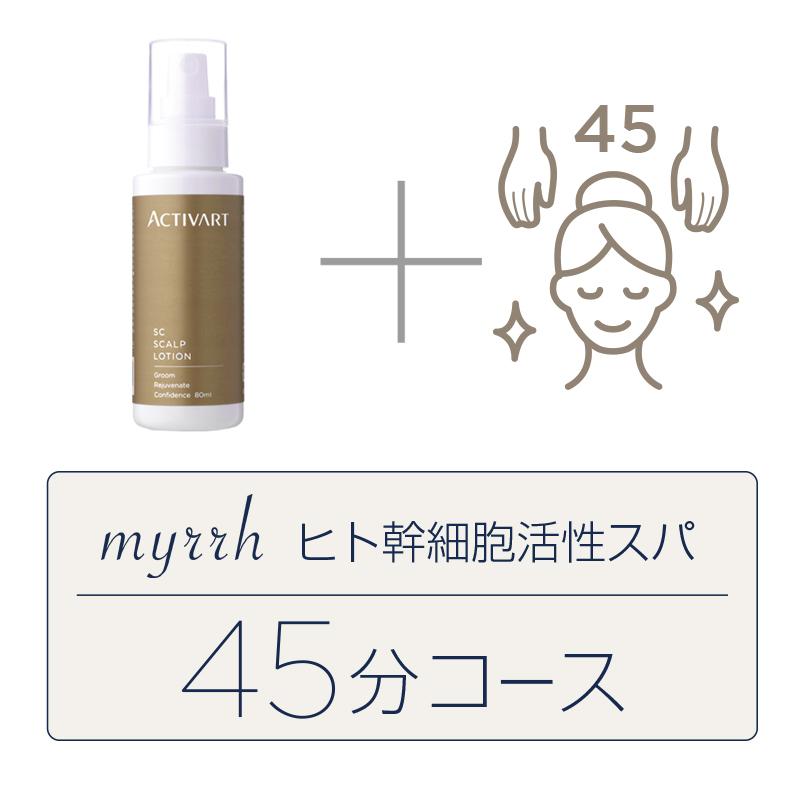 【体験フェア】myrrh 45分スパ+SCスカルプローション