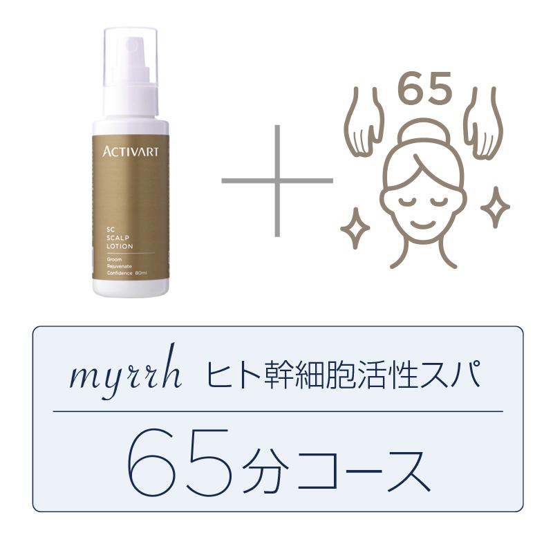 【体験フェア】myrrh 65分スパ+SCスカルプローション